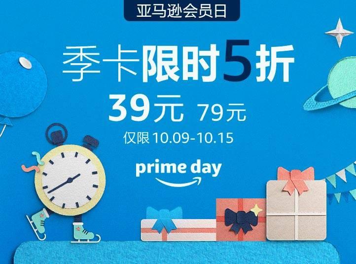 Amazon 亚马逊海外购半价39元购买Prime会员季卡限时7天