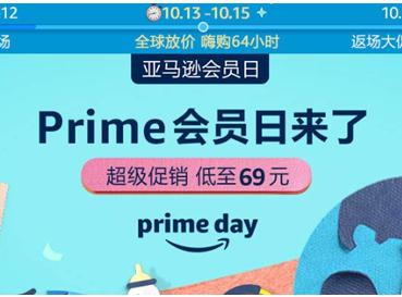 2020亚马逊海外购会员日 Prime Day 好价商品汇总