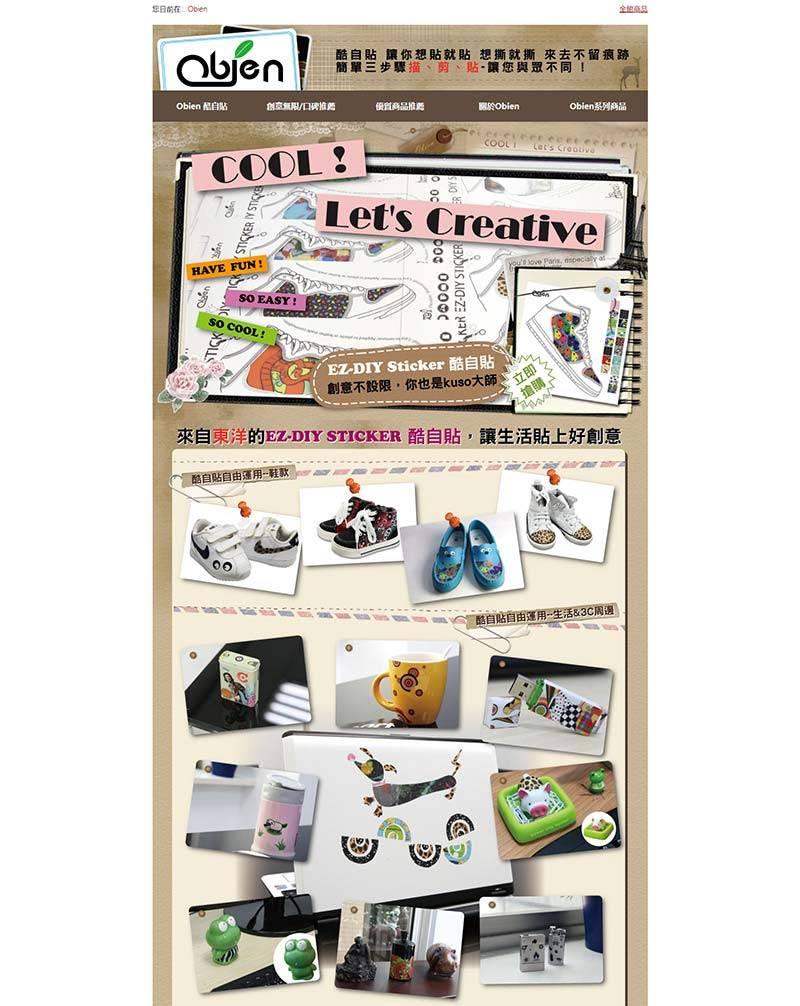 Obien 台湾创意贴生活方式购物网站