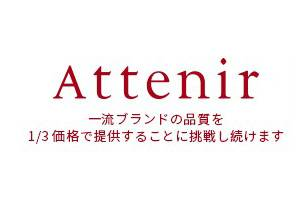 ATTENIR 艾天然海外旗舰店