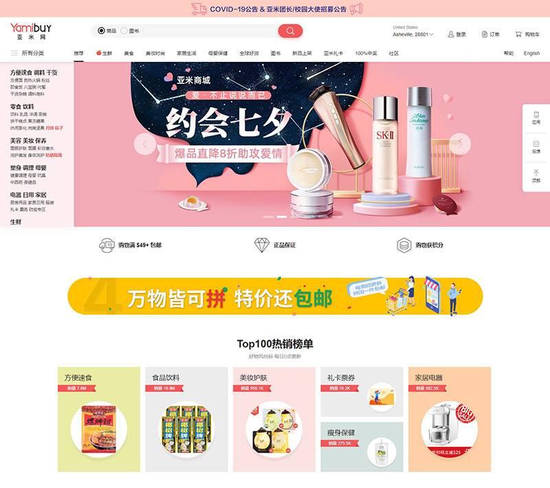 Yamibuy 亚米网-综合性海淘购物网站
